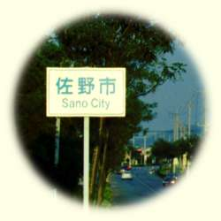 Sano City sign